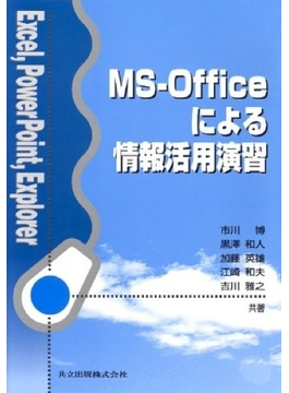 MS−Officeによる情報活用演習 Excel,PowerPoint,Explorer