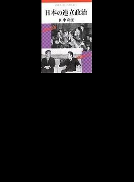 日本の連立政治(岩波ブックレット)