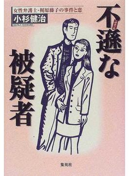 不遜な被疑者 女性弁護士・梶原藤子の事件と恋