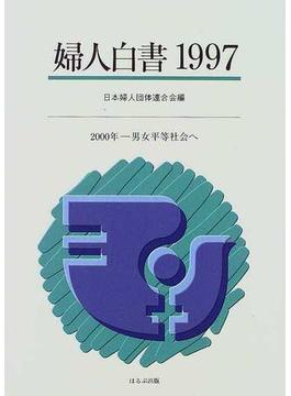 婦人白書 1997 2000年−男女平等社会へ