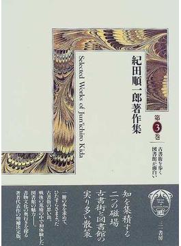 紀田順一郎著作集 第3巻 古書街を歩く・図書館が面白い
