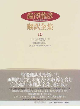 澁澤龍彦翻訳全集 10 ジャン・ジュネ全集 第2巻 ブレストの乱暴者