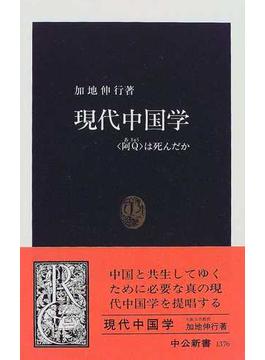 現代中国学 〈阿Q〉は死んだか(中公新書)