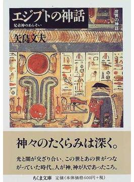 エジプトの神話 兄弟神のあらそい(ちくま文庫)