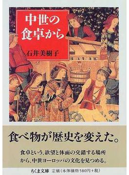 中世の食卓から(ちくま文庫)
