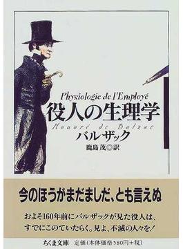 役人の生理学(ちくま文庫)