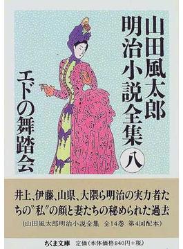 山田風太郎明治小説全集 8 エドの舞踏会(ちくま文庫)