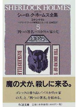 詳注版シャーロック・ホームズ全集 5(ちくま文庫)