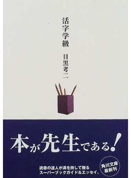 活字学級(角川文庫)