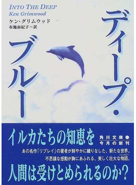 ディープ・ブルー(角川文庫)