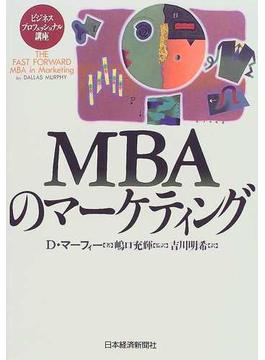 MBAのマーケティング