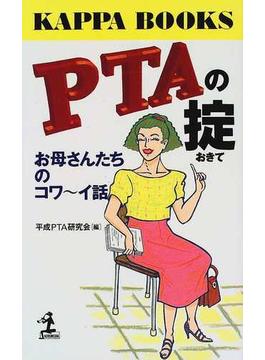 PTAの掟 お母さんたちのコワ〜イ話(カッパ・ブックス)