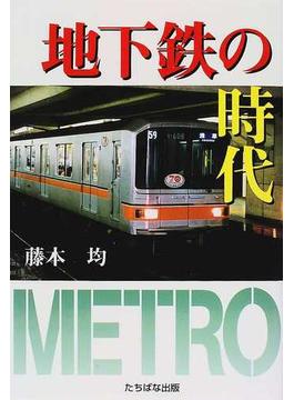 地下鉄の時代