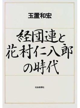 経団連と花村仁八郎の時代