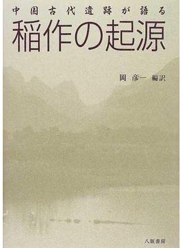 中国古代遺跡が語る稲作の起源