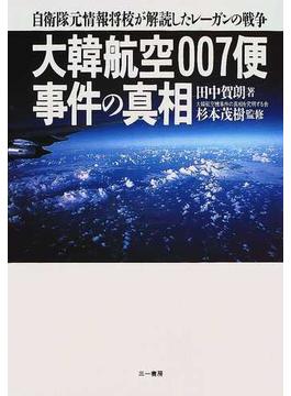 大韓航空007便事件の真相 自衛隊元情報将校が解読したレーガンの戦争