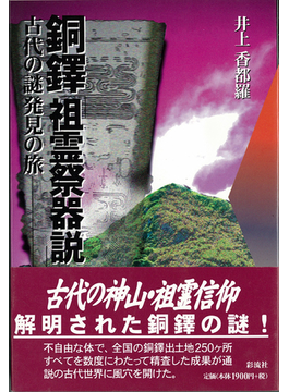 銅鐸「祖霊祭器説」 古代の謎発見の旅