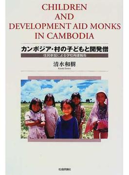 カンボジア・村の子どもと開発僧 住民参加による学校再建報告