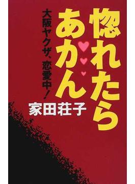 惚れたらあかん 大阪ヤクザ、恋愛中!