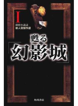 甦る「幻影城」 1 探偵小説誌新人賞傑作選