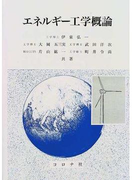 エネルギー工学概論