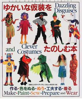 ゆかいな仮装をたのしむ本 50以上のアイデアと、くわしい作り方つき