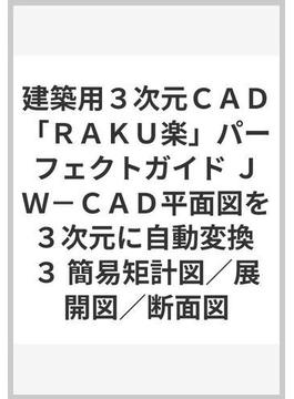 建築用3次元CAD「RAKU楽」パーフェクトガイド JW−CAD平面図を3次元に自動変換 3 簡易矩計図/展開図/断面図