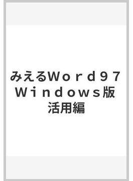 みえるWord97Windows版 活用編