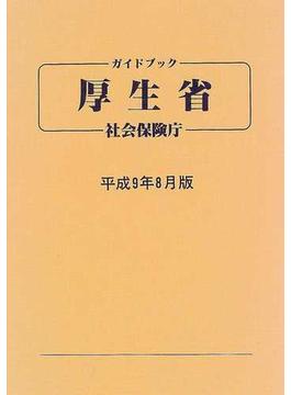 ガイドブック・厚生省・社会保険庁 平成9年8月版