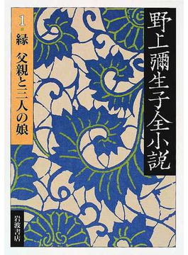 野上弥生子全小説 1 縁 父親と三人の娘