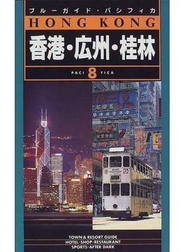 香港・広州・桂林 第4改訂版