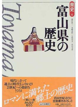 富山県の歴史