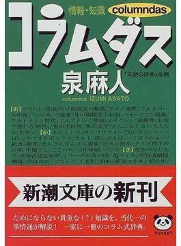 コラムダス(新潮文庫)