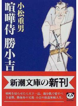 喧嘩侍勝小吉(新潮文庫)