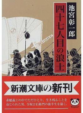 四十七人目の浪士(新潮文庫)