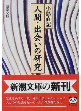 人間・出会いの研究(新潮文庫)