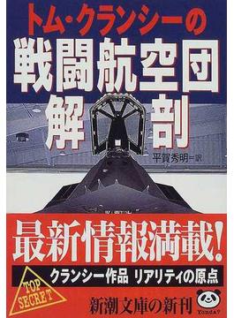 トム・クランシーの戦闘航空団解剖(新潮文庫)