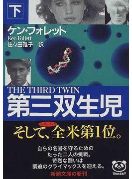 第三双生児 下巻(新潮文庫)