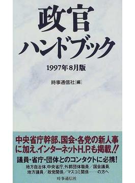 政官ハンドブック 1997年8月版