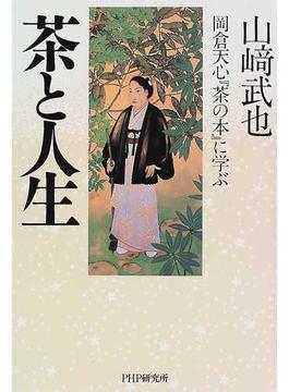 茶と人生 岡倉天心『茶の本』に学ぶ