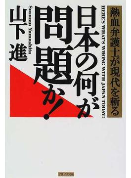 日本の何が問題か! 熱血弁護士が現代を斬る