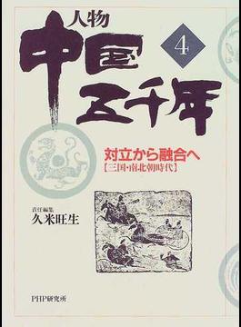 人物中国五千年 4 対立から融合へ