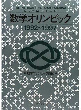 数学オリンピック 1992~1997