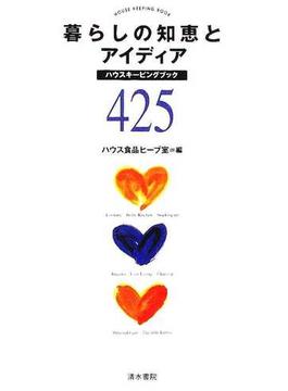 暮らしの知恵とアイディア425 ハウスキーピングブック