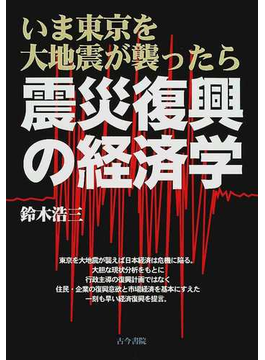 震災復興の経済学 いま東京を大地震が襲ったら