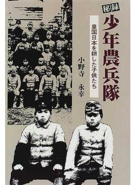 秘録少年農兵隊 皇国日本を耕した子供たち