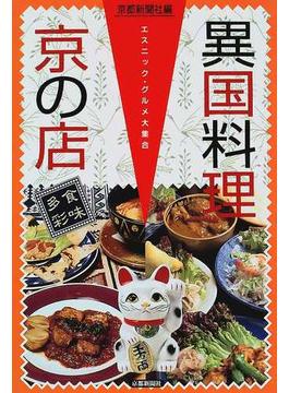 異国料理京の店 エスニック・グルメ大集合 食味多彩