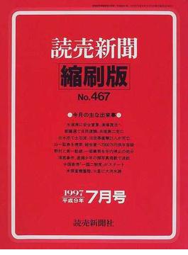 読売新聞縮刷版 1997 7