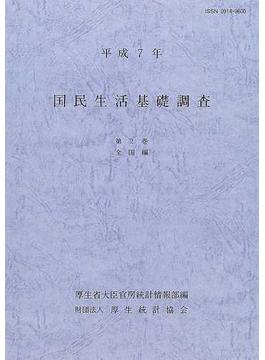 国民生活基礎調査 平成7年 第2巻 全国編
