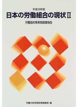 日本の労働組合の現状 労働協約等実態調査報告 平成9年版 2
